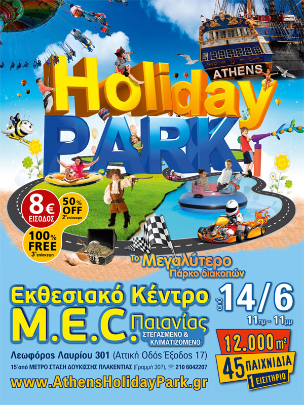 ATHENS-HOLIDAY-PARK_afisa1