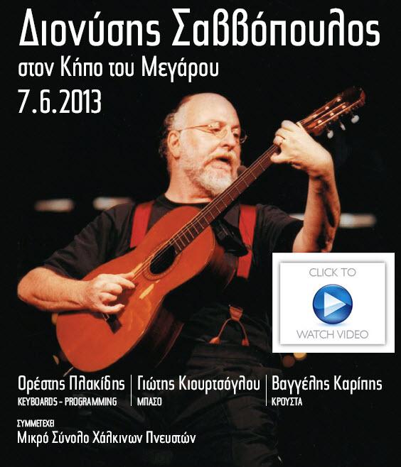 Savvopoulos1