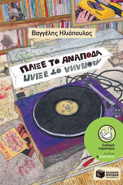 paixe-to-anapoda-e-book-ebook