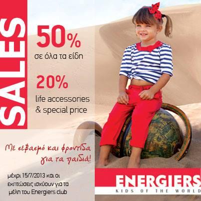 Αγορές με -50% στα καταστήματα Energiers f0e4af6b90c