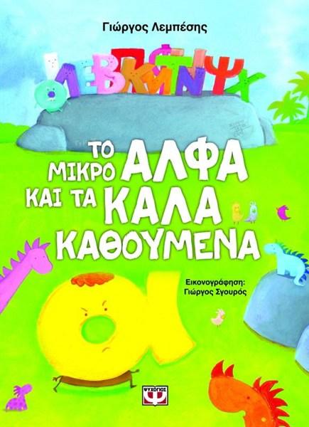 TO_MIKRO_ALFA_KAI_TA_KALA_KATHOUMENA