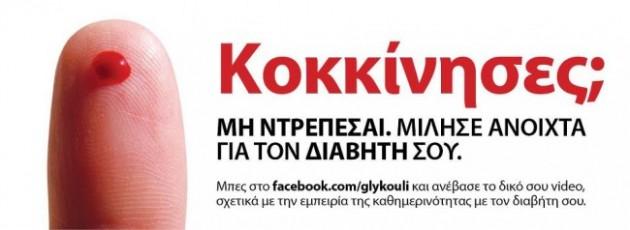 kokkinises