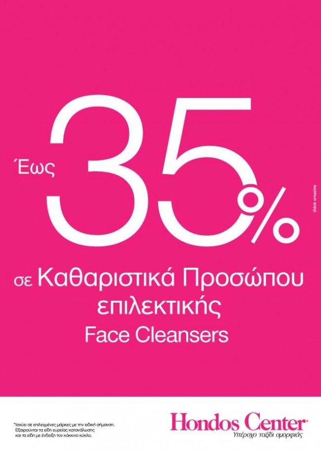 58a1119a5696 Ηondos Center  -35% στα καθαριστικά προσώπου