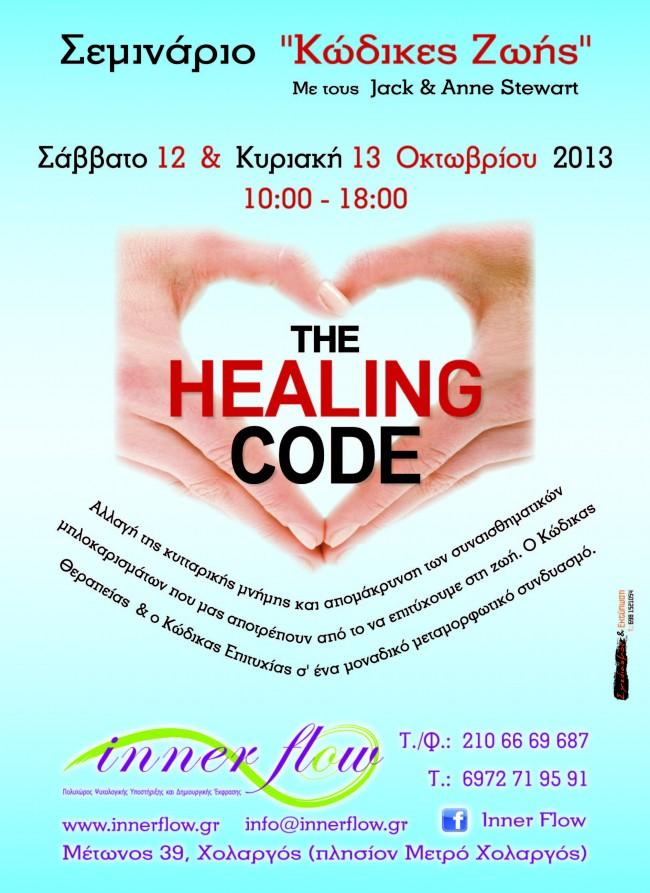 Afisa Life Code-01