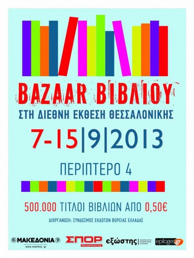 Bazaar photo 3