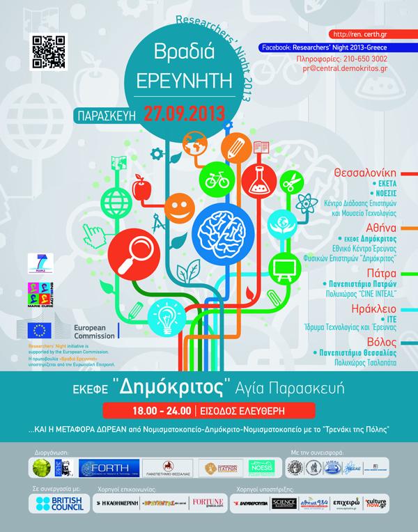 ReN_Poster