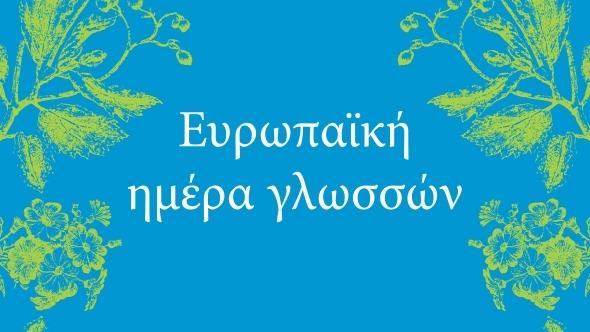 european-day-of-languages-2013_0