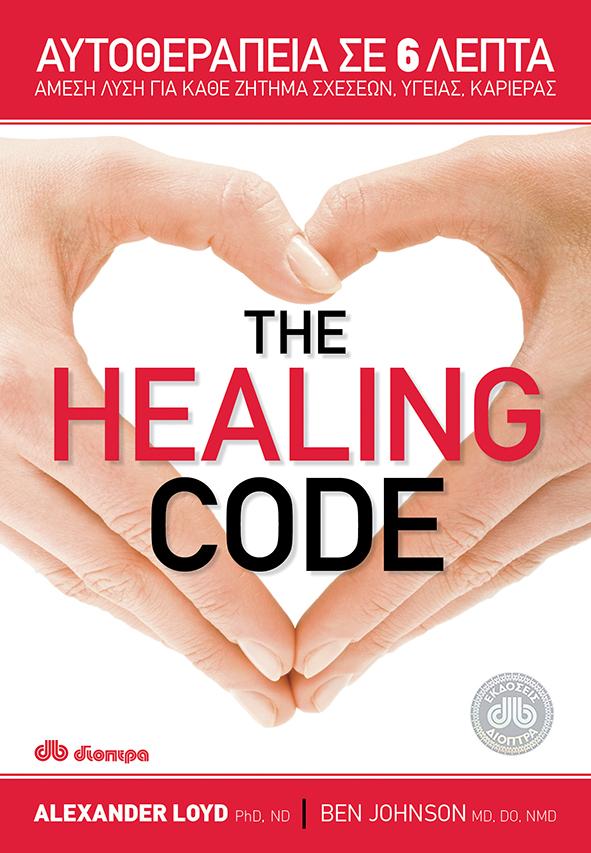 healing code EXOFILLO