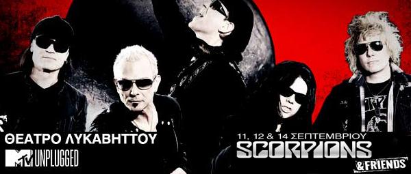 Οι Scorpions έρχονται στην Ελλάδα για τρεις μοναδικές παραστάσεις! (11, 12 & 14/9)