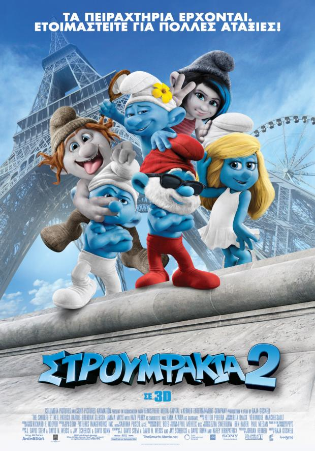 smurfs2_web_use