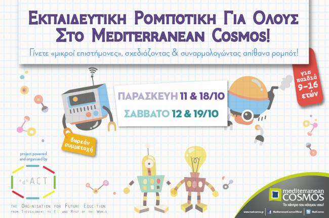 Εκπαιδευτική Ρομποτική στο MediterraneanCosmos (11,12,18, 19/10)