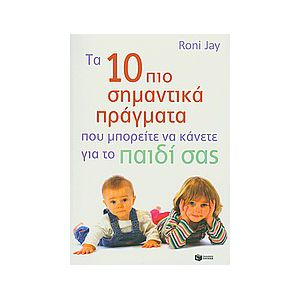 Τα-10-πιο-σημαντικά-πράγματα-που-μπορείτε-να-κάνετε-για-το-παιδί-σας (1)
