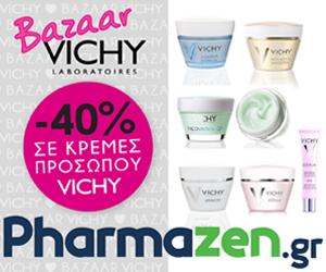 Banner_BazaarVichy_300x250