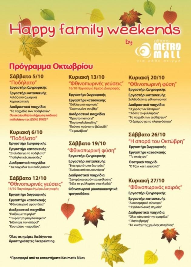 Happy Family Weekends_Οκτώβριος 2013_Πρόγραμμα