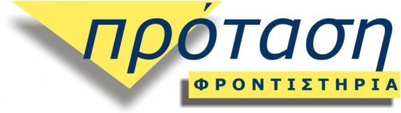 LOGO-PROTASI-575x16311