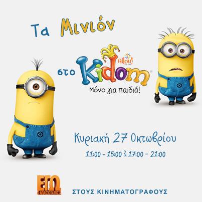 Minions-@-Kidom-27.10.2013