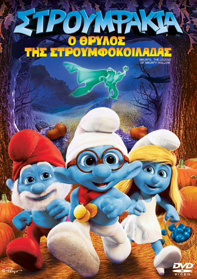 SmurfyHollow_DVD_front