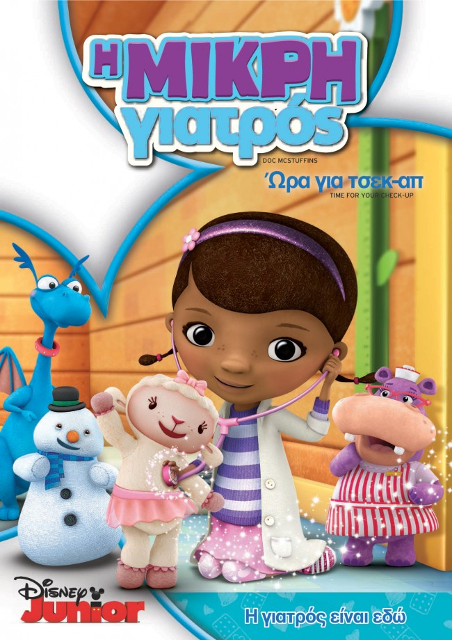 doc_mcstuffins_2_time_for_your_checkup_front