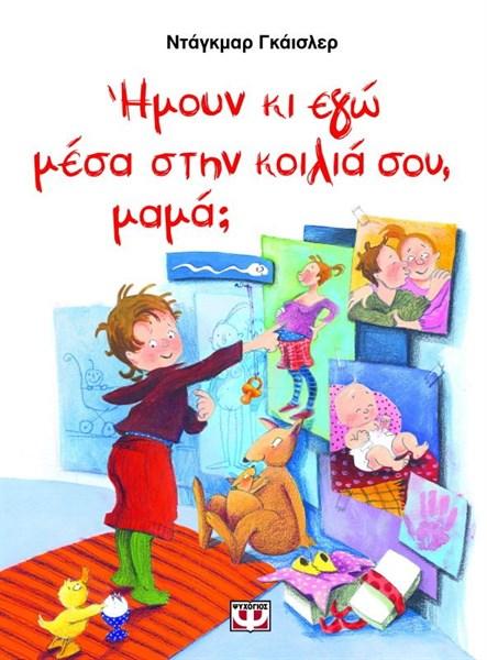 imoun_ki_egw_mesa_stin_koilia_sou_mama