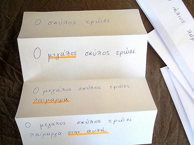 kane th protash na megalwsei-dyslexia-graptos logos 2