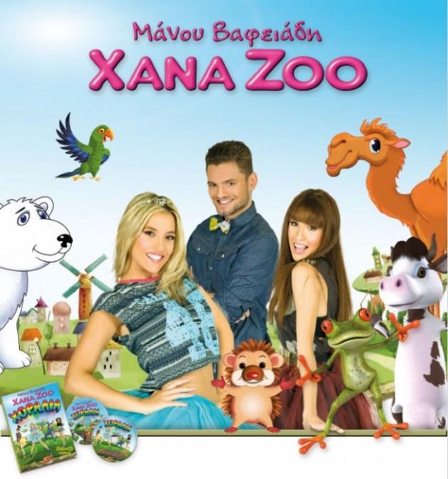 low1_xanazoo