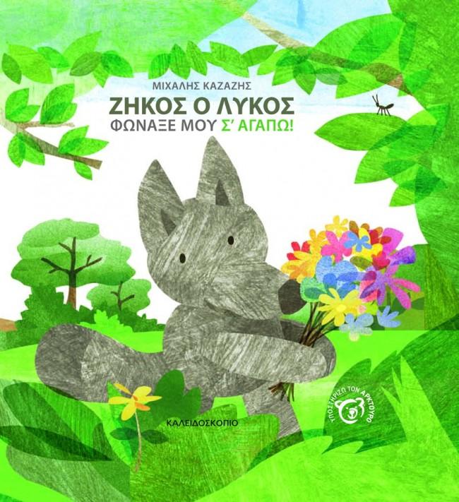 zikos-cov