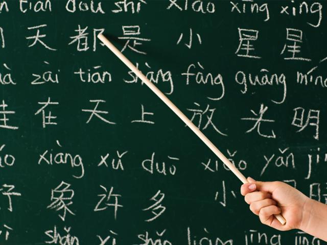 chinese-blackboard