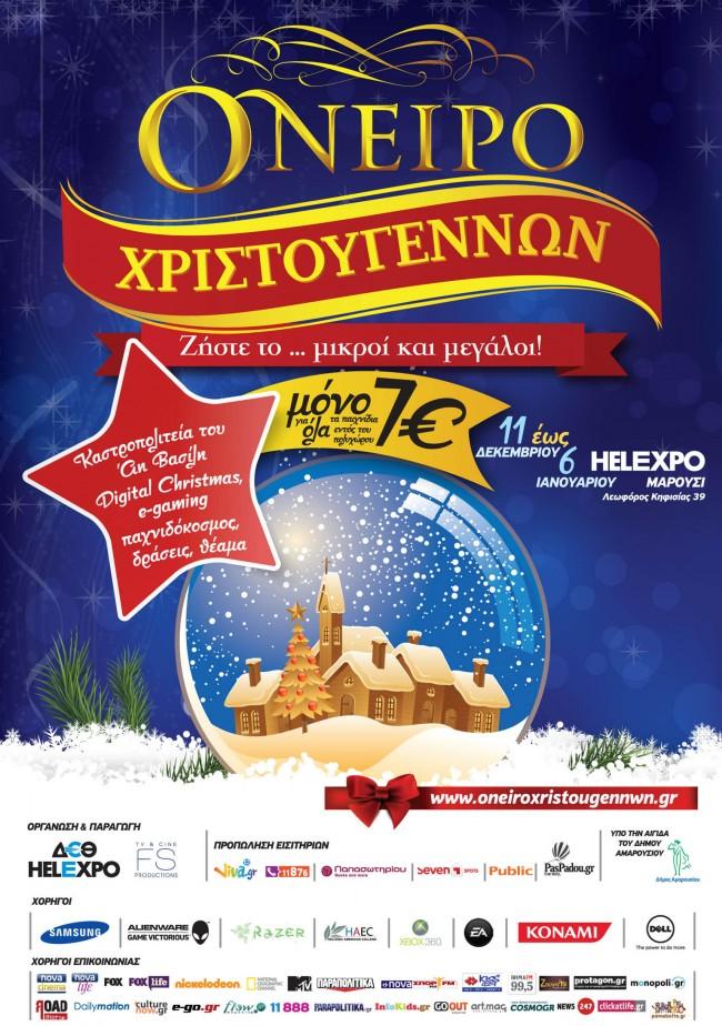 ONEIRO XRISTOUGENNON_poster