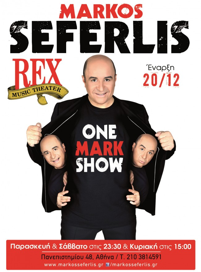 OneMarkShow-REX(Pr.Rel.20-12-2013)