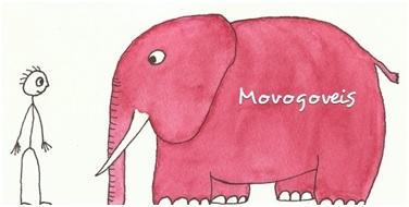 monogoneikoi-mythoi