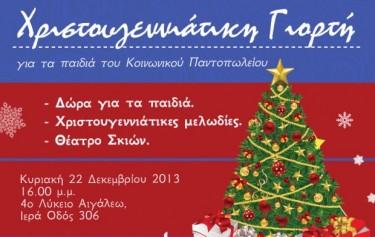 Χριστουγεννιάτικη παιδική γιορτή του Δήμου Αιγάλεω
