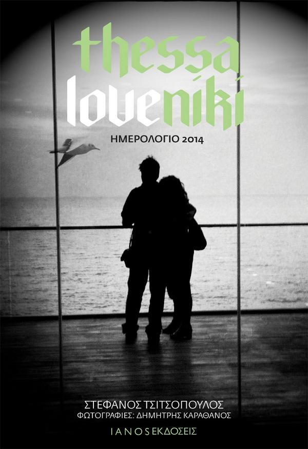 TSITSOPOULOS THESSALOVENIKI 2014_small