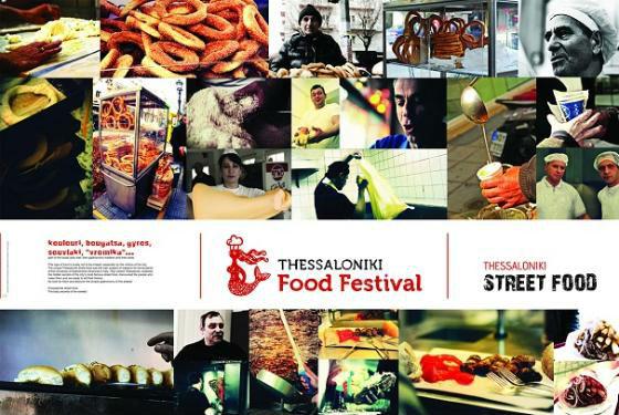 Thessaloniki-Food-Festival