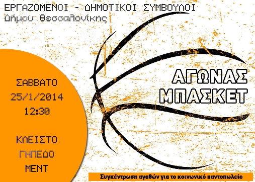 basketballposter1