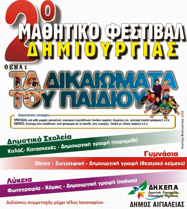 mathitikofestival2014t