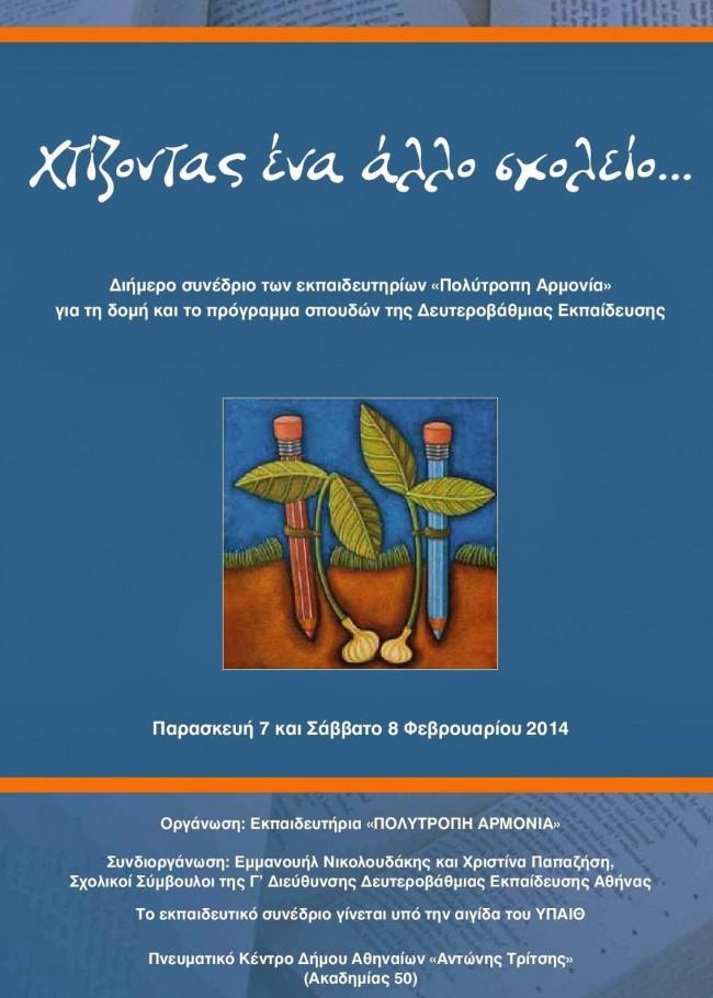 polytropi_armonia.pdf-page-001
