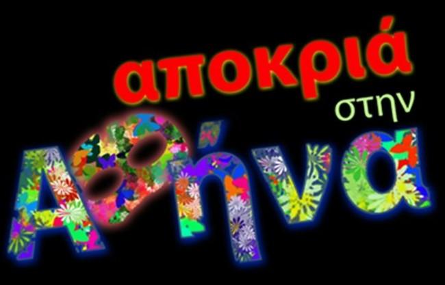 apokries-athina-2