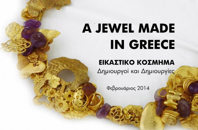 Το ελληνικό εικαστικό κόσμημα παρουσιάζεται σε μια ομαδική έκθεση ... 386bae9dd29