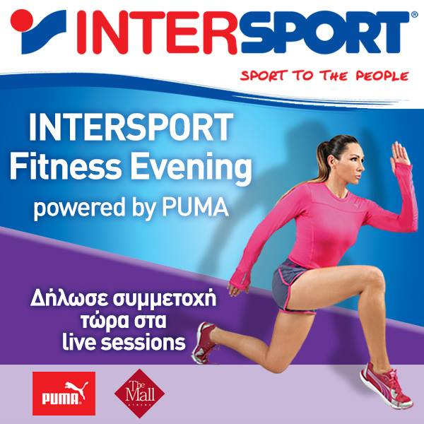 Intersport Fitness Evening Powered by PUMA με την Ελένη Πετρουλάκη στο Mall Athens (28/3)