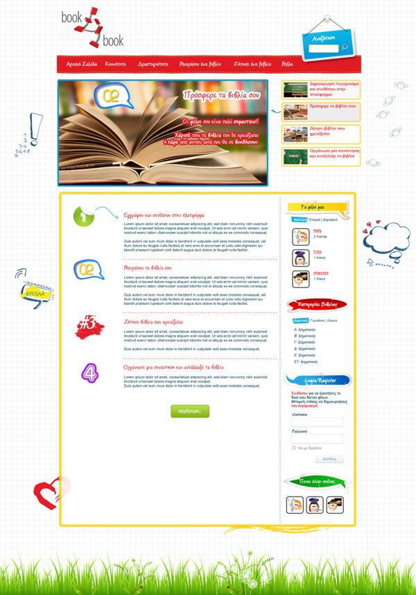 Αντάλλαξε τα σχολικά σου βιβλία στην πλατφόρμα book4book