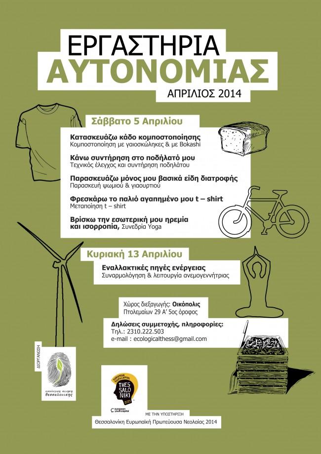 autonomy poster april 2014