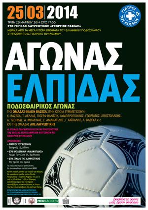 Soccer_Afisa_A3_25032014 copy