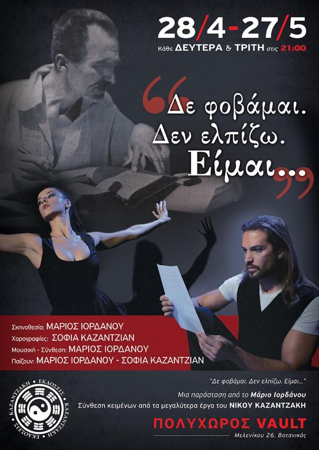 Αφίσα Παράστασης Vault