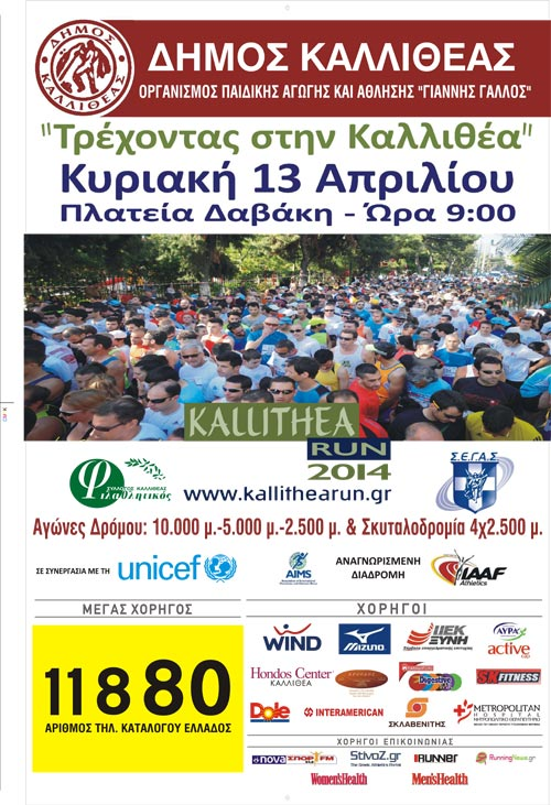 2014_04_13_Kallithea-poster