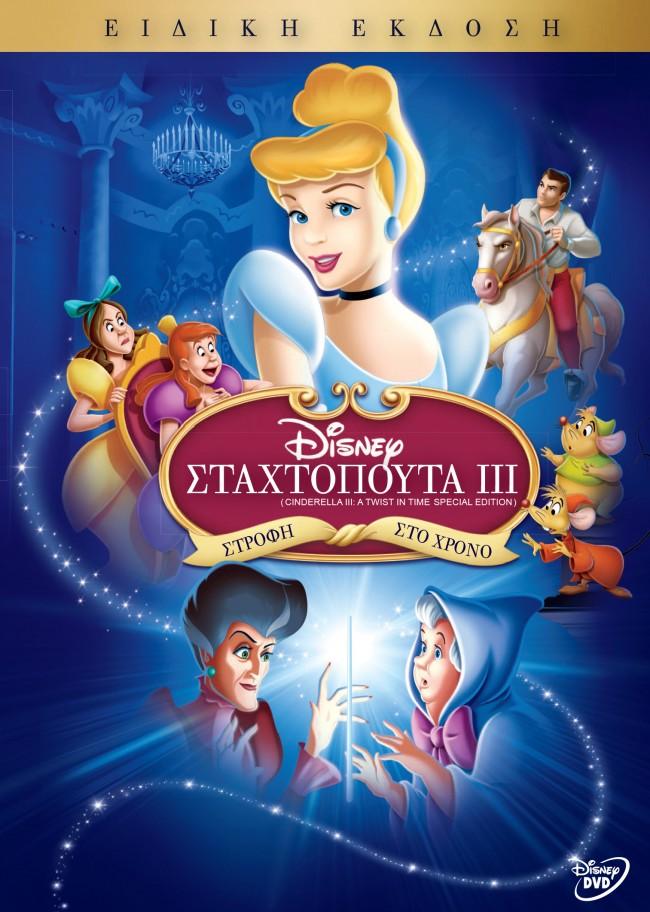Cinderella-3-DVD