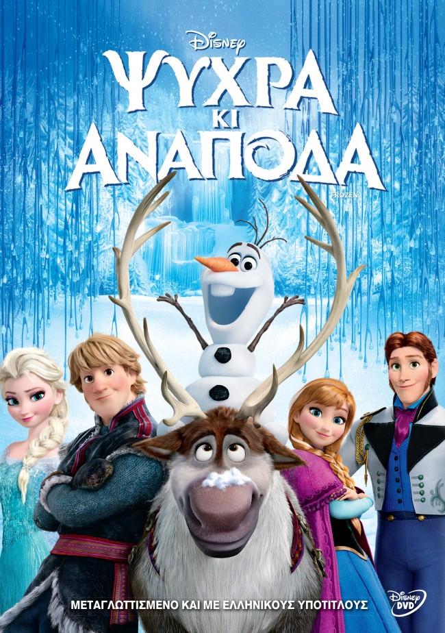 Frozen-DVD
