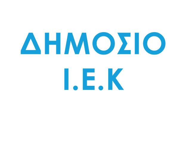 Για πρώτη φορά στην Ελλάδα ξεκινούν δημόσια ΙΕΚ Ειδικής Αγωγής