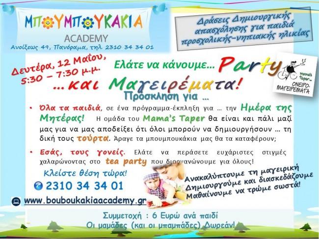 Γενική πρόσκληση_Μπουμπουκάκια Academy_Ημέρα Μητέρας-πάρτι