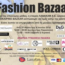 Καλοκαιρινό Fashion Bazaar με προσιτές τιμές (από 29 5) e619d027efc