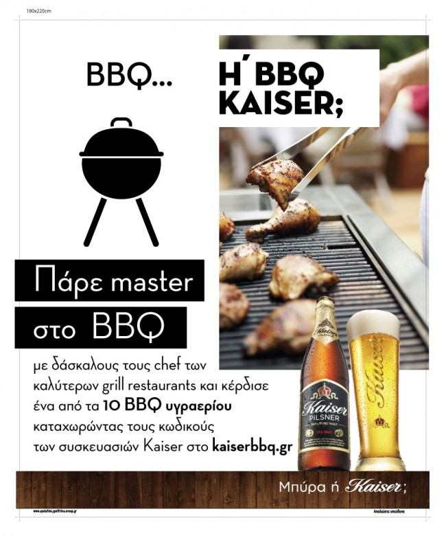 KAISER BBQ